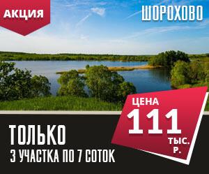 Акция! Осень 2018! Только 3 участка в Шорохово за 111 тыс. р.